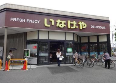 いなげや 川崎中野島店の画像1