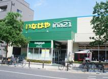 いなげやina21 稲城矢野口店