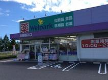 Welpark(ウェルパーク) 稲城向陽台店