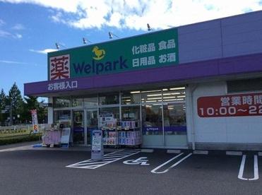 Welpark(ウェルパーク) 稲城向陽台店の画像1