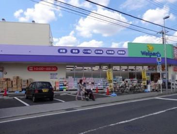 Welpark(ウェルパーク) 川崎中野島店の画像1