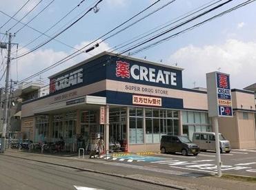 クリエイトSD(エス・ディー) 川崎登戸店の画像1