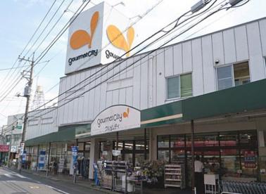 グルメシティ稲城店の画像1