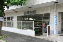 ユーコープ 寺尾台店