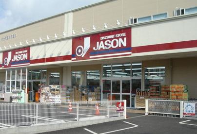 ジェーソン 中野島店の画像1