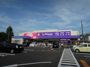 Welpark(ウェルパーク) 川崎登戸店の画像1