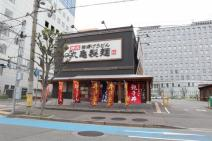 丸亀製麺三宮店