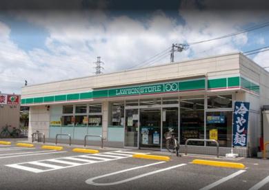 ローソンストア100 練馬南大泉五丁目店の画像1