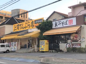 東江そば・上間てんぷら店の画像1