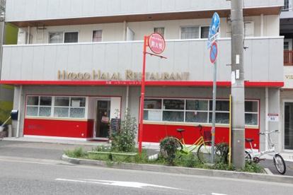 兵庫ハラールレストランの画像1