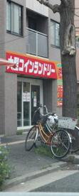コインランドリーWOW! 旗塚店の画像1
