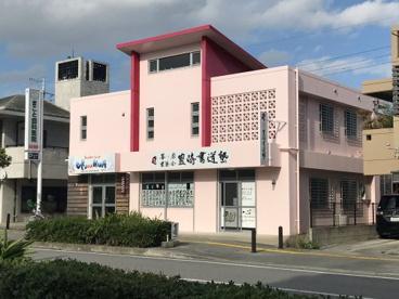 豊崎書道塾の画像1