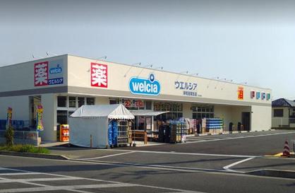 ウェルシア尾生店の画像1