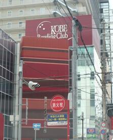 神戸ボウリング倶楽部の画像1