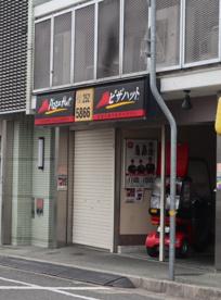 ピザハット三宮店の画像1