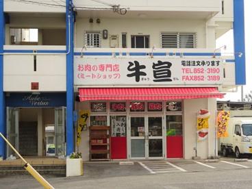 お肉の専門店 牛宣の画像1