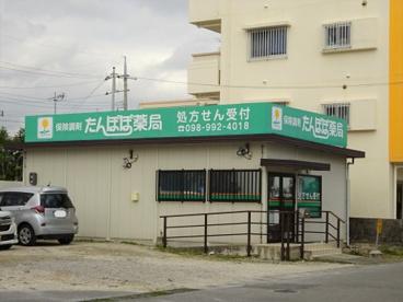 たんぽぽ薬局の画像1