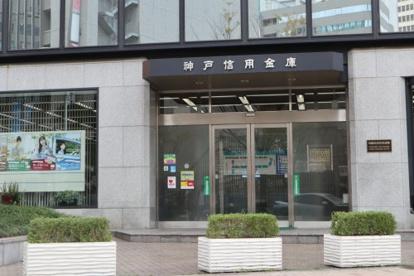 神戸信用金庫 本店の画像1