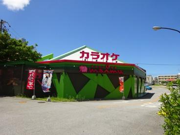 カラオケマイム糸満店の画像1