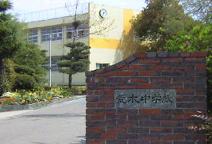 荒木中学校