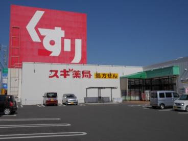 スギ薬局住崎店の画像1