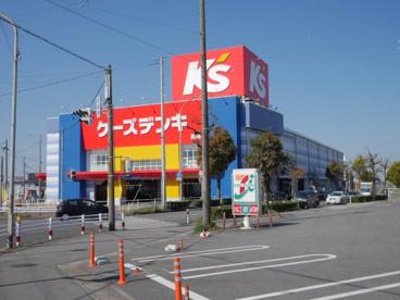 ケーズデンキ西尾店の画像1