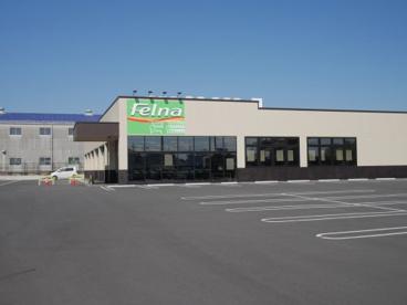 フェルナ 住崎店の画像1