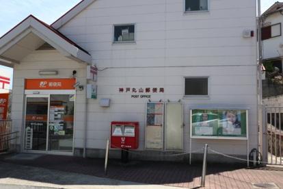 神戸丸山郵便局の画像1