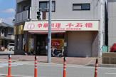 千石楼菅原店