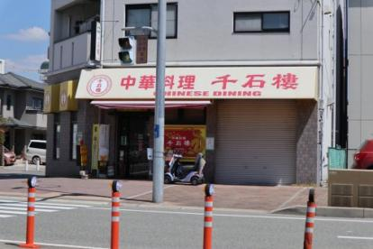 千石楼菅原店の画像1