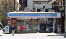 ローソン浪松町店