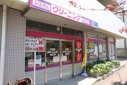クリーニングアルファ鷹取店の画像1
