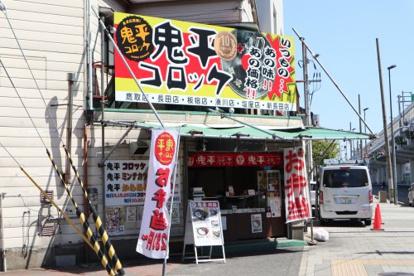 鬼平コロッケ 鷹取店の画像1