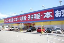 BOOKOFF SUPER BAZAAR 2号神戸長田店
