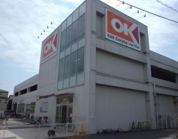 オーケーストア阿久和店の画像1