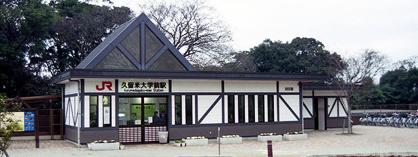 久大本線 久留米大学駅前の画像1