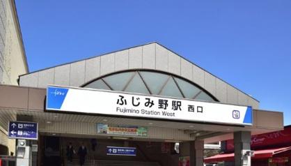 ふじみ野駅の画像1