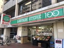 ローソンストア100 LS台東根岸三丁目店
