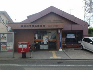 北寺尾三郵便局の画像1