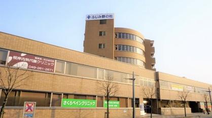 ふじみ野市/メディカルセンター上福岡の画像1
