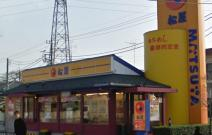 松屋町田中町店