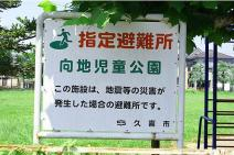 向地児童公園