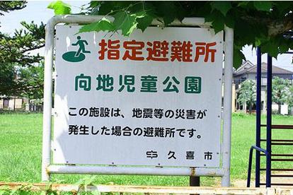 向地児童公園の画像1