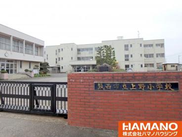 筑西市立上野小学校の画像1