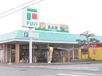 フジ砥部原町店の画像1