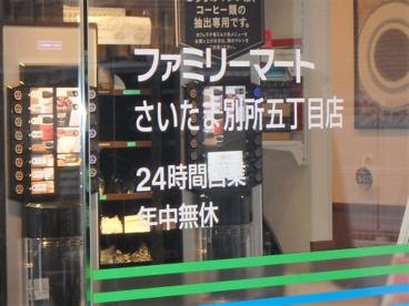 ファミリーマート さいたま別所五丁目店の画像2