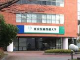 私立東京医療保健大学世田谷キャンパス