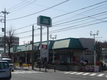 SUPER MARKET FUJI(スーパーマーケットフジ) 稲田堤店の画像1