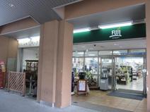 SUPER MARKET FUJI(スーパーマーケットフジ) 矢野口駅店
