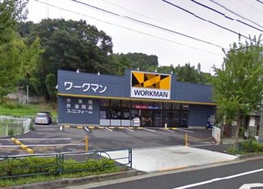ワークマン 稲城店の画像1
